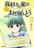 ハートフルコメディ漫画「高杉さん家のおべんとう」第3巻