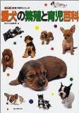 愛犬の繁殖と育児百科 (カラー版愛犬百科シリーズ)