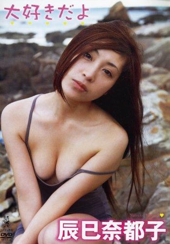 辰巳奈都子 大好きだよ