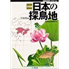 決定版・日本の探鳥地 首都圏編 BIRDER SPECIAL