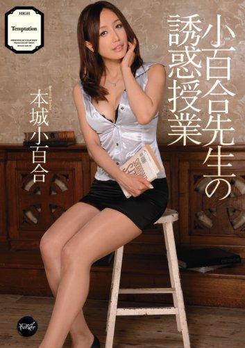 小百合先生の誘惑授業 本城小百合 アイデアポケット [DVD]