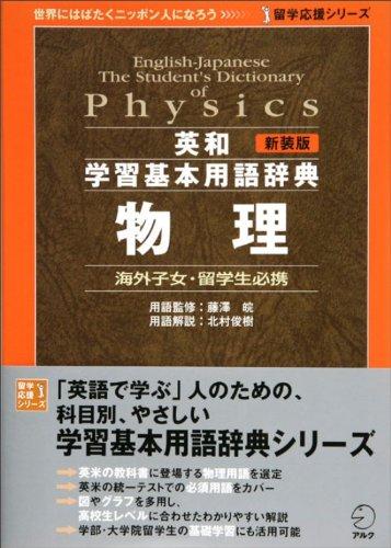 英和学習基本用語辞典物理