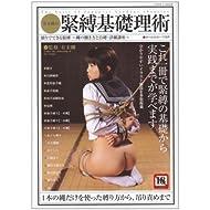 有末剛の緊縛基礎理術―新しい縛りの教科書 (SANWA MOOK)