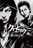 クロヒョウ 龍が如く新章 Vol.2 [DVD]