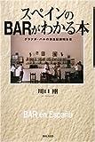 スペインのBARがわかる本―グラナダ・バルの調査記録報告書