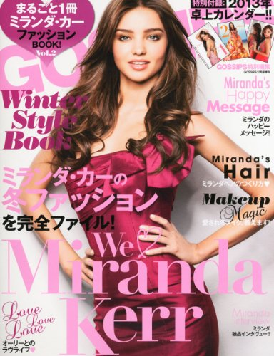 まるごと一冊ミランダ・カー ファッションBOOK! Vol.2 [雑誌]
