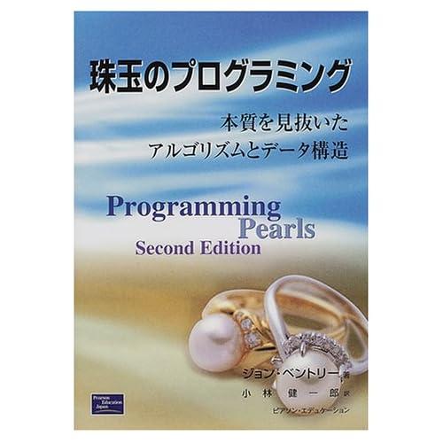 珠玉のプログラミング―本質を見抜いたアルゴリズムとデータ構造