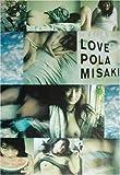 未向写真集「LOVE POLA」