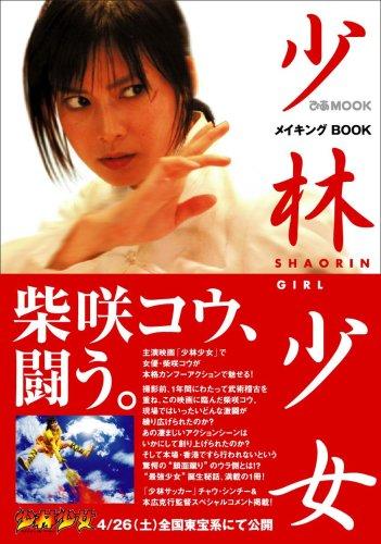 少林少女メイキングBOOK (ぴあMOOK) (ぴあMOOK)