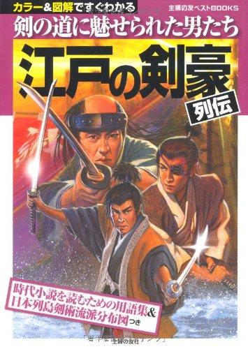 江戸の剣豪列伝