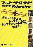 フットサルナビ 技術DVD Primeiro~日本フットサル界トップチームのトップアスリート達から学ぼう!~