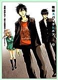 戦線スパイクヒルズ 3 (ヤング ガンガン コミックス)