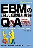 EBMの正しい理解と実践Q&A  一問一答で疑問解消,ケーススタディで即実践!