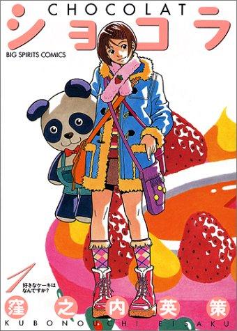 ショコラ (1) (ビッグコミックス)