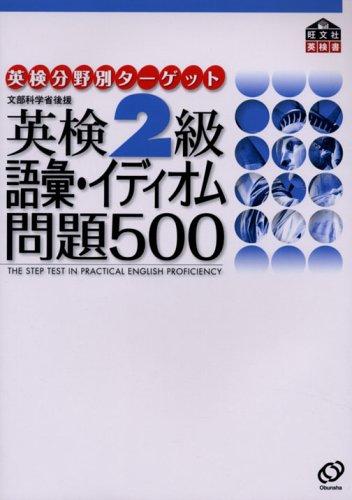 英検2級語彙・イディオム問題500 (英検分野別ターゲット)