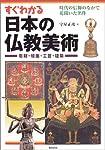 すぐわかる日本の仏教美術―彫刻・絵画・工芸・建築