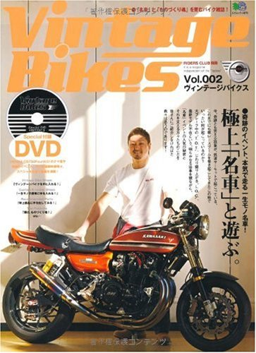 Vintage Bikes(ヴィンテージバイクス) Vol.002