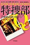 特捜部Q ―Pからのメッセージ― 〔下〕 (ハヤカワ・ミステリ文庫)