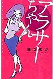 アラサーちゃん<アラサーちゃん> (ダ・ヴィンチブックス)