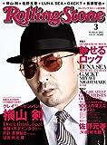 Rolling Stone (ローリング・ストーン) 日本版 2012年 03月号 [雑誌]