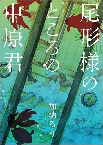 尾形様のところの中原君 (ZERO-SUMコミックス)