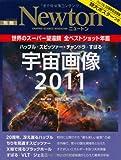 宇宙画像 2011—世界のスーパー望遠鏡全ベストショット年鑑 (ニュートンムック Newton別冊)