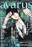 COMIC avarus (コミック アヴァルス) 2012年 06月号 [雑誌]