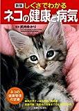 新版 しぐさでわかるネコの健康と病気