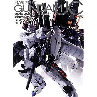 機動戦士ガンダムUC 3D&設定資料集ep5~6編 (DENGEKI HOBBY BOOKS)