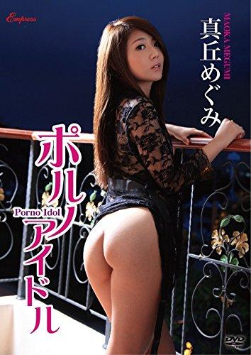 真丘めぐみ / ポルノアイドル [DVD]