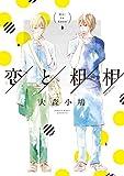 コミックス / 大森小鳩 のシリーズ情報を見る