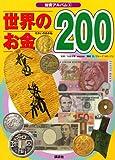 世界のお金200 (知育アルバム 4)
