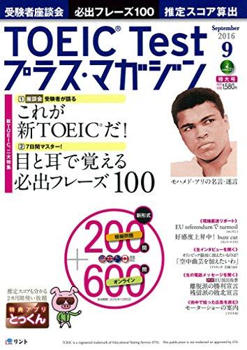 TOEIC Test(トーイック・テスト)プラス・マガジン 2016年09月号