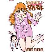 たかまれ! タカマル9巻 (ビームコミックス)