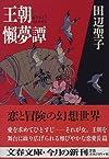 王朝懶夢譚 (文春文庫)