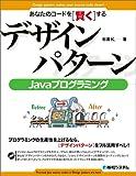 あなたのコードを「賢く」するデザインパターンJavaプログラミング