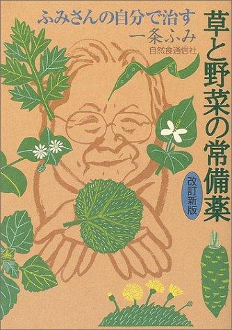 ふみさんの自分で治す草と野菜の常備薬