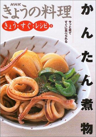 きょう・すぐ・レシピ〈3〉かんたん煮物 (NHKきょうの料理)