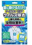 ウイルオフ バリア 5g 【HTRC5.1】