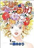 天使のツラノカワ 1 (ヤングユーコミックス―コーラスシリーズ)