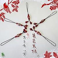 【虎牙天珠】 朱色天珠の赤いストラップ【刺繍入りポーチ付】