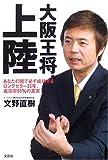 大阪王将、上陸―あなたの街で必ず成功するロングセラー35年、成功率95%の真実