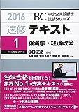 速修テキスト〈1〉経済学・経済政策〈2016年版〉 (TBC中小企業診断士試験シリーズ)