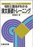 句形と語法がわかる漢文基礎トレーニング (駿台受験シリーズ)