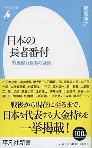 日本の長者番付: 戦後億万長者の盛衰