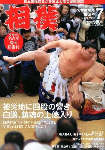 相撲 2011年 07月号 [雑誌]