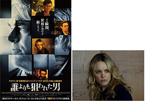 【Amazon.co.jp】誰よりも狙われた男 (レイチェル・マクアダムスL型ブロマイド付) [Blu-ray]