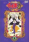 らんま1/2 TVシリーズ完全収録版(8) [DVD]