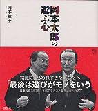 岡本太郎の遊ぶ心 (The New Fifties)