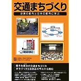 交通まちづくり―世界の都市と日本の都市に学ぶ